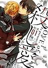 殺し愛 1 [Koroshi Ai 1] (Love of Kill, #1)
