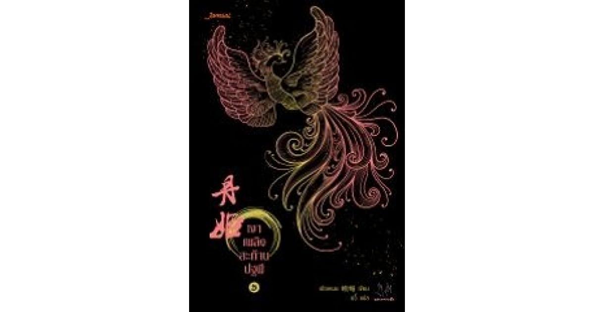 เงาเพลิงสะท้านปฐพี เล่ม 8 by 峨嵋