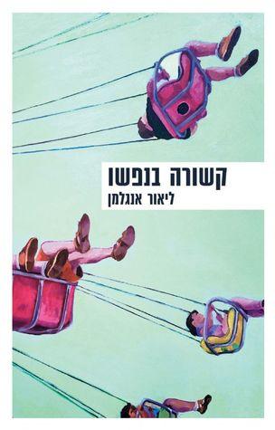 קשורה בנפשו by Lior Engelman