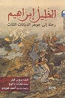 الخليل إبراهيم: رحلة إلى جوهر الديانات الثلاث