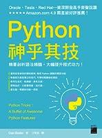 Python 神乎其技:精要剖析語法精髓,大幅提升程式功力!