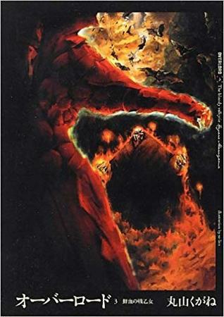 オーバーロード 3 鮮血の戦乙女 by Kugane Maruyama