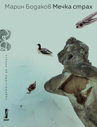 Мечка страх by Марин Бодаков