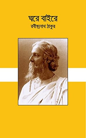 GHARE-BAIRE, a novel by Rabindranath Tagore (Bangla classic ebook Book 1)