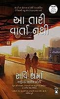 Aa Taari Varta Nathi -This is Not Your Story (Gujarati)