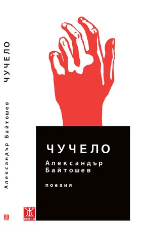 Чучело by Александър Байтошев
