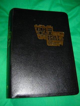 English - Chinese Bilingual Holy Bible (NKJV - Union Version