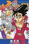 七つの大罪 35 [Nanatsu no Taizai 35] (The Seven Deadly Sins, #35)