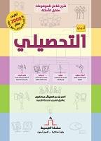 التحصيلي أدبي By ناصر عبدالعزيز آل عبدالكريم