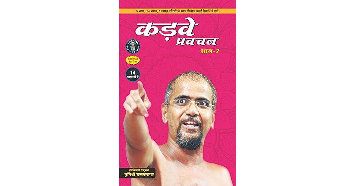 Kadve Pravachan - Part 2 in Hindi by Muni Shri Tarun Sagar