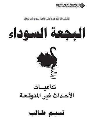 البجعة السوداء؛ تداعيات الأحداث غير المتوقعة 