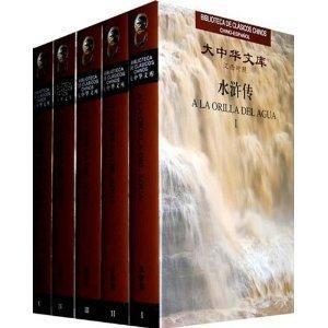 A la orilla del agua - Biblioteca de clasicos chinos (Spanish and Chinese Edition)