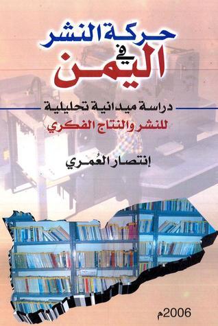 حركة النشر في اليمن