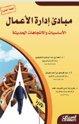 كتاب مبادئ ادارة الاعمال للدكتور احمد الشميمري pdf