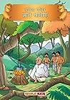 Wisdom Tales (Illustrated) (Hindi)