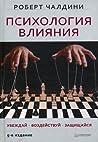 Psychology influence Convince influence Defend 5 ed Psikhologiya vliyaniya Ubezhday vozdeystvuy zashchishchaysya 5 e izd