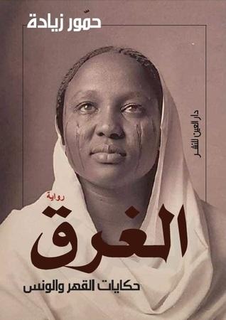 الغرق by حمور زيادة