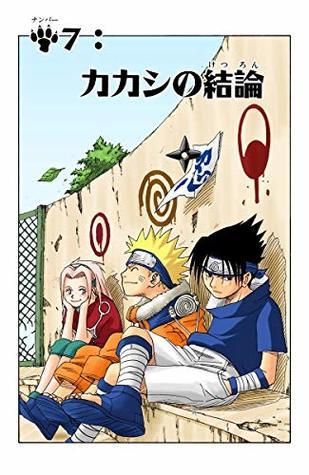 Naruto-7_ナルト; 火影忍者; 狐忍: ナルト; 火影忍者: ナルト; 火影忍者; 狐忍: ナルト; 火影忍者