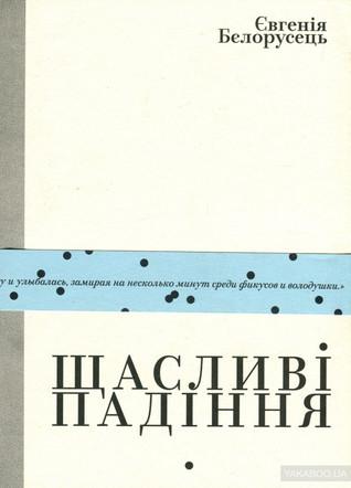 Щасливі падіння by Євгенія Бєлорусець