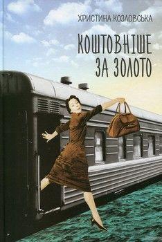 Коштовніше за золото by Христина Козловська