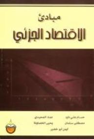 مبادئ الاقتصاد الكلي By حسام علي داوود