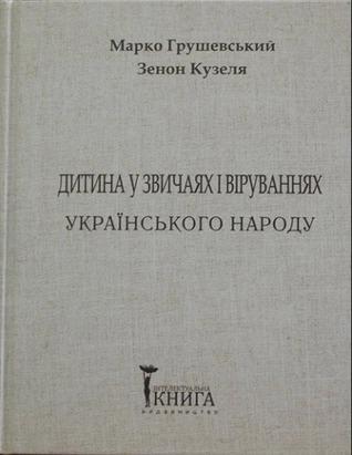 Дитина у звичаях і віруваннях українського народу by Марко Грушевський