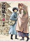 乙嫁語り 11 [Otoyomegatari 11] (A Bride's Story, #11)