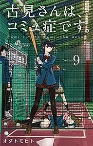 古見さんは、コミュ症です。 volume 9