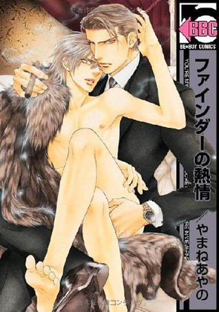 Passion Limited Edition viewfinder (B Boy Comics) (2011) ISBN: 4862639437 [Japanese Import]