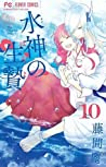水神の生贄 10 [Suijin no Hanayome 10] (The Water Dragon's Bride, #10)