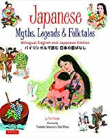Japanese Myths, Legends & Folktales: Bilingual English and Japanese Edition (12 Folktales)
