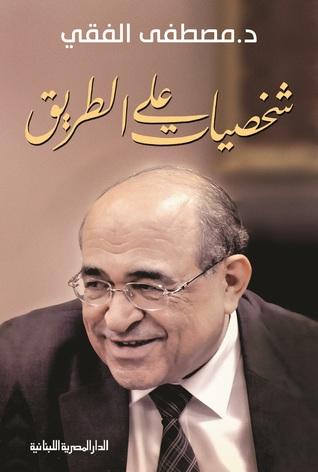 شخصيات على الطريق by مصطفى الفقي