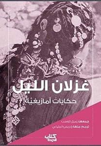 غزلان الليل: حكايات شعبية أمازيغية