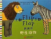 Flip Flap Animals on SAFARI (Chinese English Edition) Hardcover 上翻下翻拼拼书: 野生动物