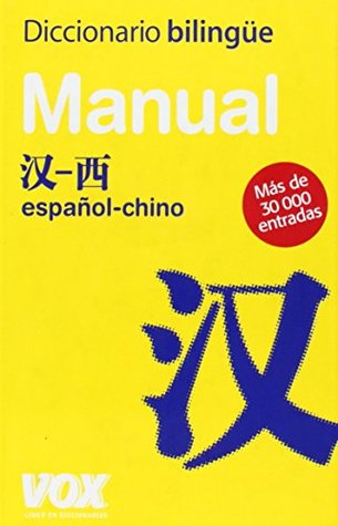 Diccionario Manual espanol-chino / Manual Dictionary Spanish-Chinese (Spanish and Chinese Edition)