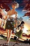 魔法少女サイト Sept 2 [Mahou Shoujo Site Sept 2] (Magical Girl Site Sept, #2)