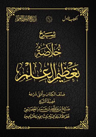شرح خلاصة تعظيم العلم by صالح بن عبد الله بن حمد العصيمي