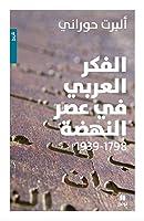 الفكر العربي في عصر النهضة ١٧٩٨-١٩٣٩
