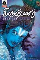 Krishna: Defender of Dharma (Tamil)