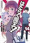 はたらく魔王さま! 14 [Hataraku Maou-sama! 14] (The Devil is a Part-Timer Manga, #14)