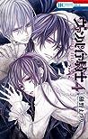 ヴァンパイア騎士 memories 4 (Vampire Knight: Memories, #4)