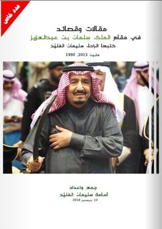 مقالات وقصائد في مقام خادم الحرمين الشريفين الملك سلمان بن عبدالعزيز أسامة سليمان الفليح