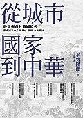 從城市國家到中華:殷商與春秋戰國時代