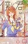 僕と君の大切な話 5 [Boku to Kimi no Taisetsu na Hanashi 5] (Our Precious Conversations, #5)