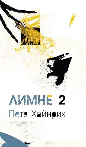 Лимне 2 by Petja Heinrich