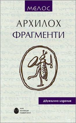 Фрагменти by Archilochus