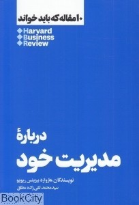 درباره مدیریت خود by نویسندگان هاروارد بیزینس ریویو