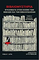 Βιβλιομυστήρια - Εγκλήματα στον κόσμο των βιβλίων και των βιβλιοπωλείων (τόμος Α)