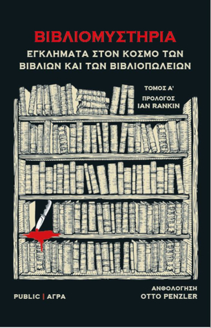 Bibliomysteries Stories Of Crime In The World Of Books And