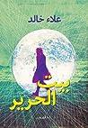 بيت الحرير ebook download free
